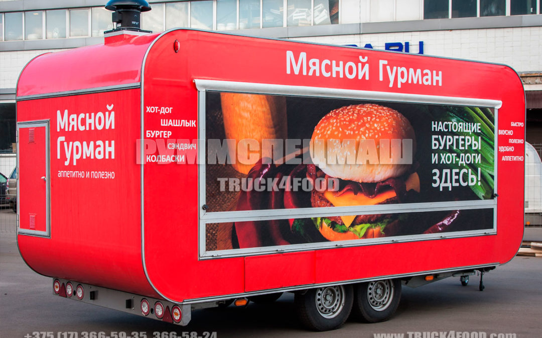Бургер трак мясной гурман